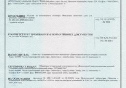 Дивногорский завод полимерных изделий