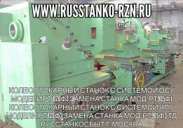 ТД РУССтанкоСбыт