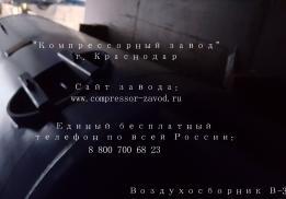 Компрессорный завод