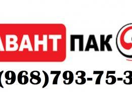 АвантПак
