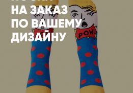 Фабрика носков
