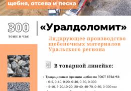 Уралдоломит