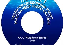 ИП Н.Бычек Центр по сапропелю