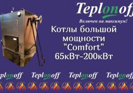 Теплонофф