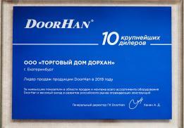 Торговый Дом ДорХан
